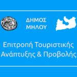 Συνεδρίαση της Τουριστικής Επιτροπής του Δήμου Μήλου την 11.08.2020