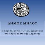 Συνεδρίαση Επιτροπής Συγκοινωνιών, Δημοτικού Φωτισμού & Οδικής Σήμανσης Δήμου Μήλου