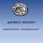 Συνεδριάζει η Δημοτική Κοινότητα Τριοβασάλου την Παρασκευή 26.02.2021