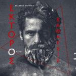 Έκτορος Κάθαρσις  Αρχαίο Θέατρο Μήλου 14-15 Σεπτεμβρίου